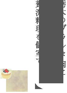 栃木ブランド肉と朝採れ野菜の贅沢鍋料理