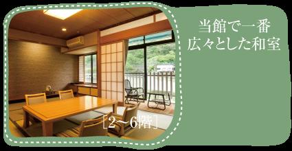 [2〜6階]当館で一番広々とした和室