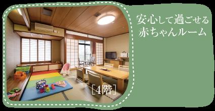 [4階]安心して過ごせる赤ちゃんルーム