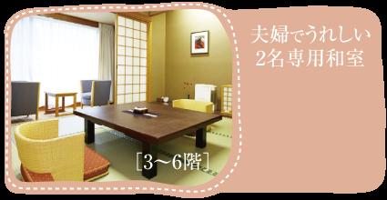 [3〜6階]夫婦でうれしい 2名専用和室