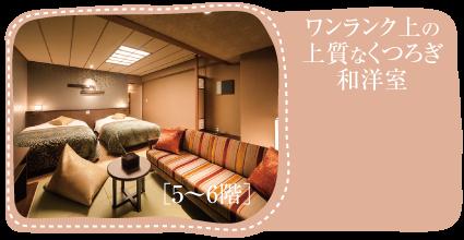 [7階]いつでも気軽にゴロン 和ベッドルーム