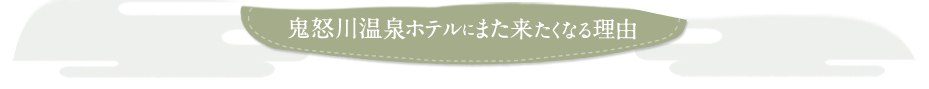 鬼怒川温泉ホテルが好きになる理由