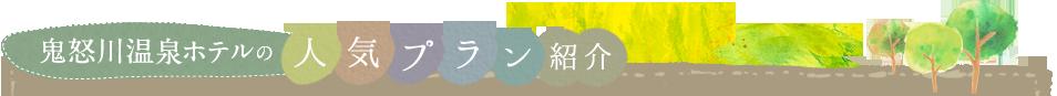 鬼怒川温泉ホテルの人気プラン