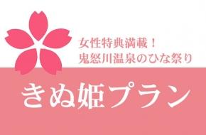 鬼怒川温泉のひな祭りイベントに合わせたきぬ姫プラン。女性に6つの特典付き、食事は人気のブッフェバイキングで熱々ピザからスイーツまで、好きなものを好きなだけ。