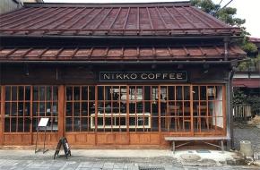 日光観光にピッタリ、古民家を再利用したおしゃれなカフェです。<br /> <br /> 定休日  月曜日・第1、3火曜日(祝日の際は翌日)<br /> 営業時間 10:00~18:00