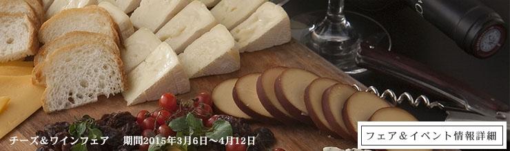 チーズ&ワインフェア