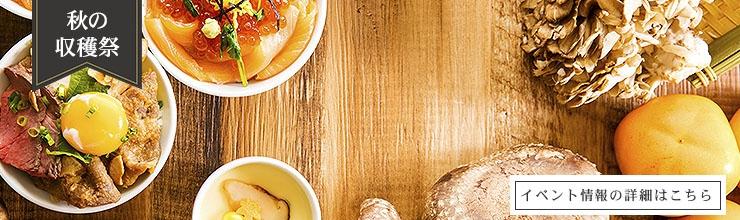 【石窯ブッフェ】 松茸、いくら、サーモン…秋の収穫祭