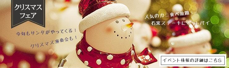 【石窯ブッフェ】 カニや石窯チキン、ポットパイ…クリスマスフェア