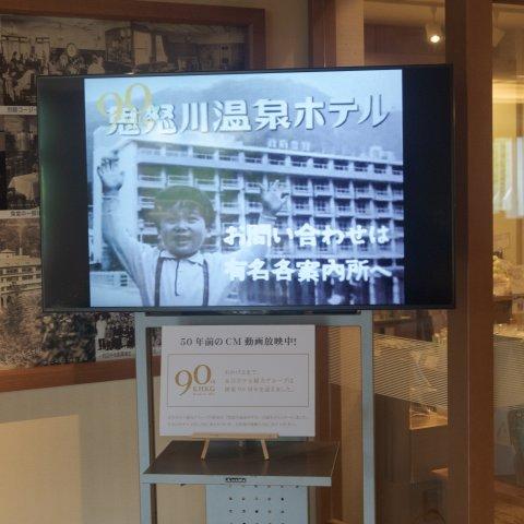 【創業90周年】歴史CM動画